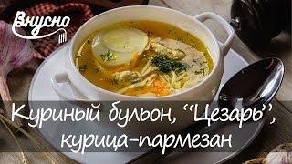 """Три блюда из курицы: куриный бульон с домашней лапшой, салат """"Цезарь"""", курица-пармезан по-итальянски"""