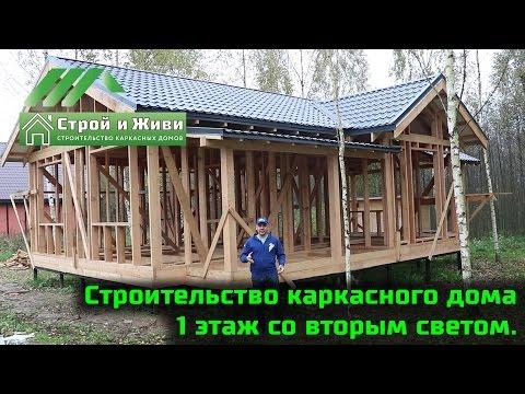 Строительство каркасного дома 1 этаж со вторым светом. Москва. Строй и Живи.