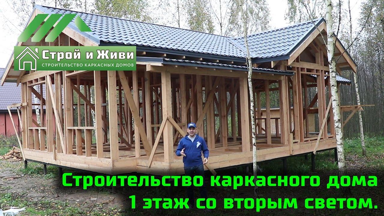 Как построить каркасный дом. Семинар в Москве. Ч 3.