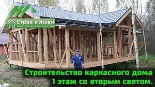 Строительство каркасного дома 1 этаж со вторым светом. Москва.