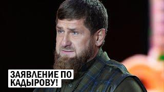 По Болезни Кадырова сделали СРОЧНОЕ заявление - Чечня затаила дыхание - новости, политика