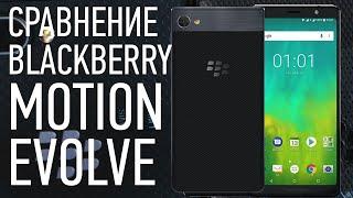 Сравнение характеристик  BlackBerry EVOLVE и MOTION // обзор камеры