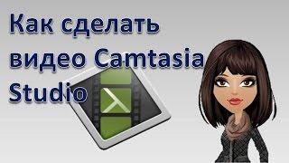 Как сделать видео Camtasia studio. Как сделать слайд шоу Camtasia(Как сделать видео Camtasia studio. Как сделать слайд шоу Camtasia В этом видеоуроке я подробно, пошагово показываю..., 2016-04-29T14:27:38.000Z)