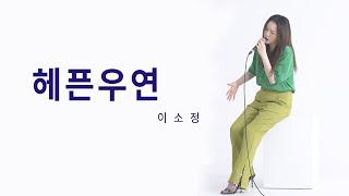 헤픈 우연 - 헤이즈 COVER [이음 : 이소정의 음]