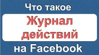 что такое Журнал действий на Facebook