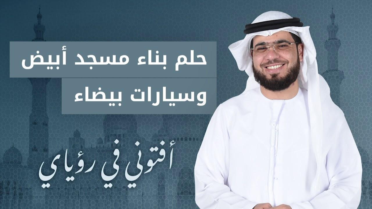 تفسير حلم بناء مسجد أبيض وأهديت أخوتي سيارات بيضاء جميلة.. الشيخ الدكتور وسيم يوسف