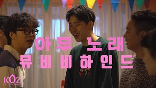 Gambar cover 🎬 현실 친구들과의 환상 케미🤝|아무노래 뮤비 비하인드
