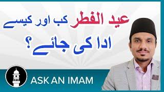Ask an Imam (urdu)  | عید الفطر کب اور کیسے ادا کی جائے ؟