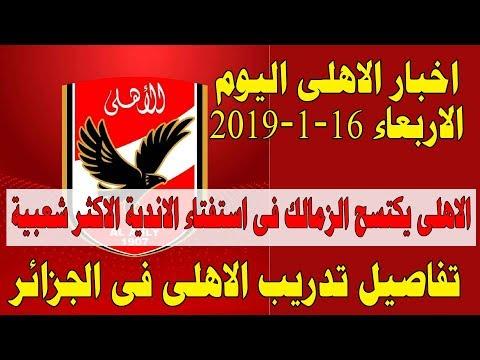 اخبار الاهلى اليوم الاربعاء 16- 1- 2019  الاهلى يكتسح الزمالك فى استفتاء الاندية الاكثر شعبية