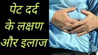 पेट दर्द के कारण और उपाय । पेट दर्द के घरेलू नुस्खे ।पेट दर्द के कारण ।pet dard ka ilaj
