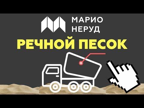 Марио Неруд: Речной песок с доставкой по России