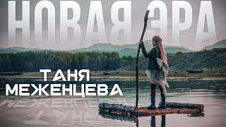 Смотреть клип Таня Меженцева - Новая Эра