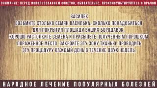 видео Народные средства лечения бородавок (папиллом, кондиллом)