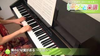 使用した楽譜はコチラ http://www.print-gakufu.com/score/detail/70538...