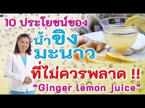 ต้องรู้ !! 10 ประโยชน์ของน้ำขิงมะนาวที่ไม่ควรพลาด  | ginger lemon juice | พี่ปลา Healthy Fish