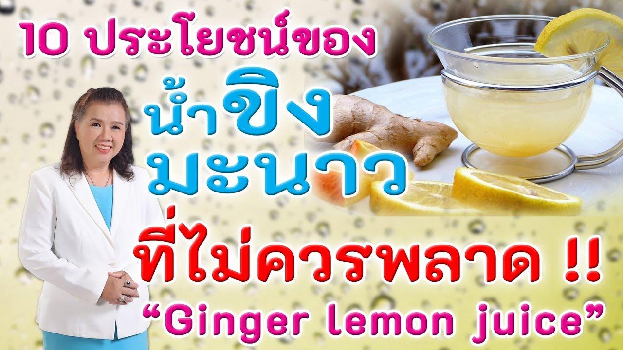 ต้องรู้ !! 10 ประโยชน์ของน้ำขิงมะนาวที่ไม่ควรพลาด    ginger lemon juice   พี่ปลา Healthy Fish