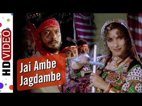 Jai Ambe Jagadambe Maa | Krantiveer(1994)...