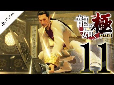 #11【龍が如く 極】中国マフィアのアジト=大抵は中華料理屋【初見実況プレイ】