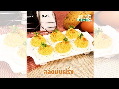 สลัดมันฝรั่ง เมนูทำง่ายอร่อยด้วย - วันที่ 09 Jun 2019