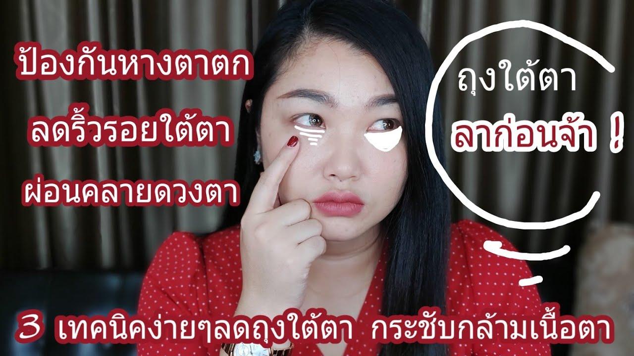3 เทคนิคลดถุงใต้ตา ยกกระชับกล้ามเนื้อรอบดวงตา ป้องกันริ้วรอยและหางตาตก จัดเต็ม! : ครูส้ม RASITA