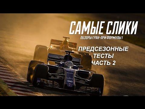 Формула 1 Предсезонные тесты 2017 Обзор часть - 2 ( Preseason test Formula 1 in Barсelona)
