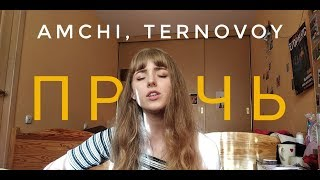 AMCHI, TERNOVOY - ПРОЧЬ (cover by Polimeya/Полимея)