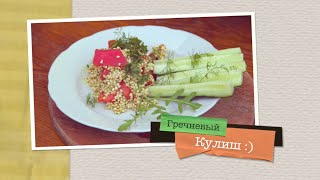 Шоу Сыроедов / Рецепт: Вкуснейший Гречневый Кулиш / RAW FOOD RECEPE