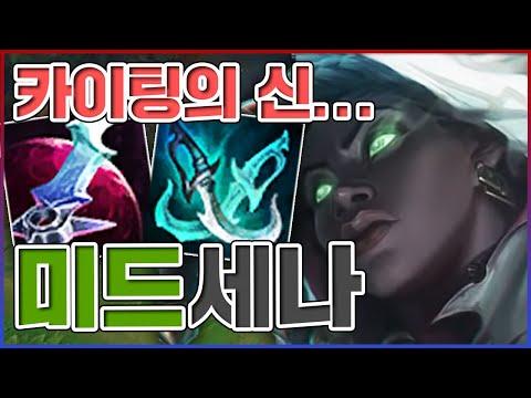 카이팅의 신이 되었습니다ㅋㅋㅋ역대급으로 뽕맛은 지립니다ㅋㅋㅋㅋ★이속 10단계★ 월식 세나