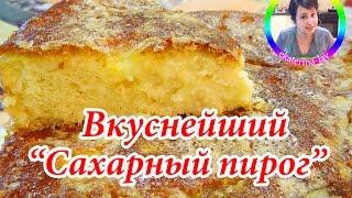 Сахарный пирог со сливками! 🍰Безумно вкусный сдобный пирог!