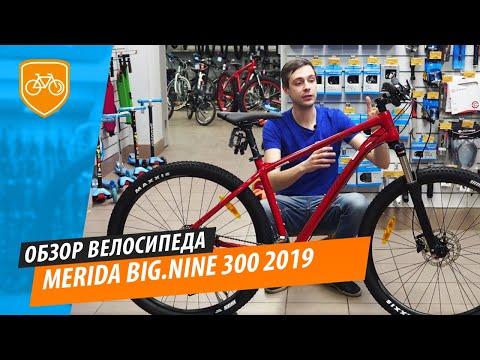 Обзор велосипеда Merida Big.Nine 300 2019