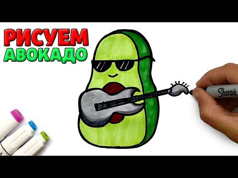 Как нарисовать Авокадо   Рисунки Юльки   Просто рисуем Авокадо с гитарой