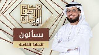 يسألون - من رحيق الإيمان - الشيخ د. وسيم يوسف - الحلقة الكاملة - 19/1/2020