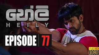 Heily | Episode 77 18th March 2020 Thumbnail