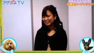 2014.11.20(毎日テレビ) アゲぽよガールズ6期生オーディションに、一...