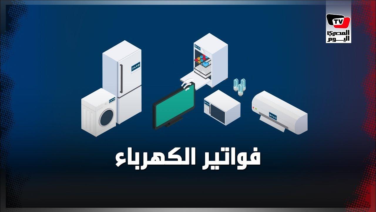 المصري اليوم:أسعار الشرائح الجديدة وقيمة الفواتير .. من 16 إلى 2940 جنيها