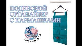 Подвесной органайзер с кармашками для хранения мелких вещей