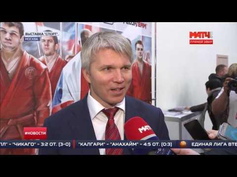Павел Колобков на Международной выставке «Спорт»