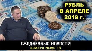 Степан Демура - Прогноз рубля на апрель. Что ждать? (23.03.19)