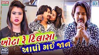 Khota Re Dilasa Aapi Gai Jaan Sandip Patni New BEWAFA Song Full RDC Gujarati