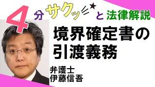 相模原 橋本駅前/弁護士相談TV(30)  境界確定と売買代金