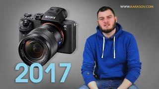 Лучшие фотоаппараты для съемки видео 2017.(В этом видео я перечислю список моделей фотоаппаратов, которые, на мой взгляд, являются оптимальной покупко..., 2016-12-10T09:29:12.000Z)