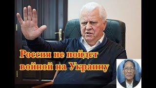 Россия не пойдет войной на Украину l Толя ДоНгуенТхиеу