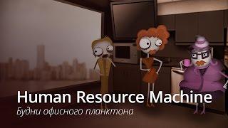 Human Resource Machine - нереально крутая игра
