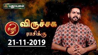 Rasi Palan | Viruchigam | விருச்சிக ராசி நேயர்களே! இன்று உங்களுக்கு…| Scorpio | 21/11/2019