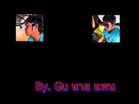 Gu นาย แพน 1.wmv