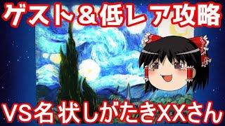 ゲスト&低レアサーヴァントで名状しがたきXXさん戦【FGO】