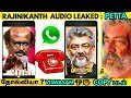 Rajinikanth Audio Leaked : VISWASAM ஒரு COPY படமா ? Petta தோல்வியா ? Viswasam Vs Petta ! Ajith Video