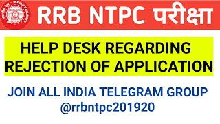 RRB NTPC | HELP DESK REGARDING REJECTION OF APPLICATION | MUST FILL QUERY|