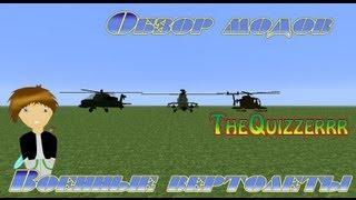 Minecraft:Обзор модов [Военные вертолеты!]