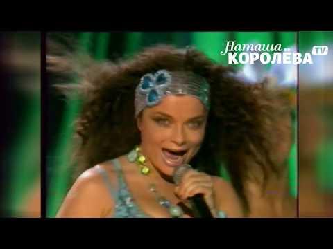 Наташа Королева и Ника - На синем море (2007 г.) Live